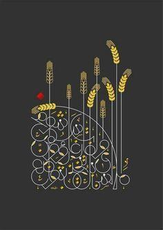 "aziz-moon: ""مَلْأَى السنابلِ تَنحني بتَواضُعٍ والفارغاتُ رؤوسهنَّ شوامخُ  فنون الحرف العربي وزخرفته من أرقى الفنون عالمياً. """