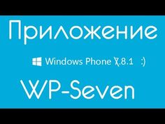 Приложение WP-Seven для WINDOWS PHONE