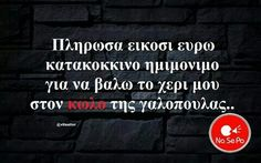 Funny Greek, Greek Quotes, Lol, Fun