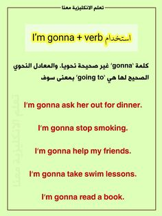 I'm gonna #تعلم_الانكليزية_معنا #learning #english #with #us #vocabulary #new #تعلم #الانكليزية #معنا #learn #English_with_us #freinds #instagood #goodmorning #happy #lovequotes #blessed #vscogrid #انكليزي #الانجليزية #f #h #to #this #صورة