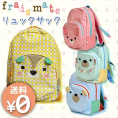 Rakuten: CSF kid's rucksack (frais mate/ フレメイト / sea D F / kids / excursion / knapsack / day pack /bisque/ bisque / entrance to school preparations / Elementary School / entering a kindergarten preparations / kindergarten / nursery school)- Shopping Japanese products from Japan