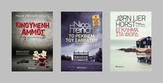 Διαγωνισμός koukidaki με δώρο τα μυθιστορήματα ''Έγκλημα στα φιόρδ'', ''Κινούμενη άμμος'' και ''Το ρέκβιεμ του Σαββάτου'' http://getlink.saveandwin.gr/9ON