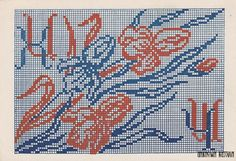 Старинные узоры вышивки крестом. Рекламная открытка Центрунивермаг, СССР, 1947 г.