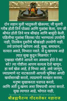 Swami Samarth, Spiritual Thoughts, Indian Gods, Shiva, Spirituality, Inspirational Quotes, Life Coach Quotes, Quotes Inspirational, Spiritual