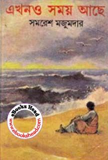 Ekhono Somoy Ache is a popular Bengali novel written by Samaresh Majumdar. The book is one of the most readable novels Samaresh Majumdar. Reading Story Books, Thriller Books, Ebook Pdf, The Book, Books To Read, Novels, Ebooks, Bookstores, Writing