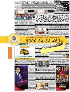 10 Best Pakistani newspapers images in 2017 | Pakistani
