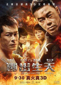 逃出生天 Inferno 2013/中國/彭發 彭順