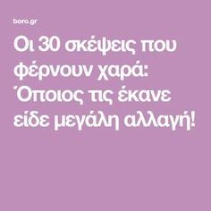 Self Improvement Tips, Greek Quotes, Optimism, Better Life, Life Is Good, Affirmations, Psychology, Marriage, Wisdom