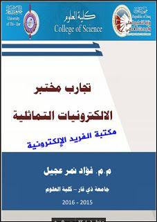 تحميل كتاب تجارب مختبر الإلكترونيات التماثلية Experiments Of Analogue Electronics Laboratory Pdf Social Security Card Experiments Science
