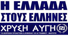 ΚΛΙΚ ΕΔΩ => http://elldiktyo.blogspot.com/2015/05/h-ellada-stous-Ellhnes.html  [ΘΕΜΑΤΑ 24/5/2015] Η ΕΛΛΑΔΑ ΑΝΗΚΕΙ ΣΤΟΥΣ ΕΛΛΗΝΕΣ! Η θέση της «Ελληνικής Αυγής» >>>>
