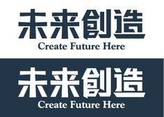未来創造ロゴデザイン Logo Design 漢字 日本語 Company Logo, Logos, Logo