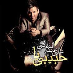 دانلود آهنگ جدیدعلی عبدالمالکیبا نامیا حبیبی Download New SongBy Ali AbdolmalekiCalledYa Habibi