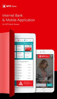 Interface design for desktop & mobile internet banking for MTS Bank.