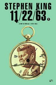 11/22/1963 (Korean Edition): Stephen King: 9788960174634: Amazon.com: Books