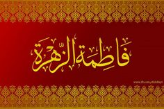 Sayyida Fatima al-Zahraa (AS)