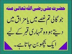 Hazrat Ali Ali Quotes, Urdu Quotes, Quotations, Qoutes, Anger Quotes, Wisdom Quotes, Islamic Teachings, Islamic Quotes, Alhamdulillah