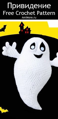 PDF Привидение крючком. FREE crochet pattern; Аmigurumi doll patterns. Амигуруми схемы и описания на русском. Вязаные игрушки и поделки своими руками #amimore - привидение, призрак, хэллоуин, ghost, spook, spirit, halloween. Amigurumi doll pattern free; amigurumi patterns; amigurumi crochet; amigurumi crochet patterns; amigurumi patterns free; amigurumi today. Crochet Gifts, Free Crochet, Amigurumi Doll Pattern, Pattern Pictures, Afghan Crochet Patterns, Stuffed Animal Patterns, Crochet For Beginners, Beautiful Crochet, Craft Patterns