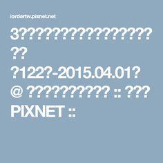 3個免費官網製作網站介紹【網路開店新聞 第122號-2015.04.01】 @ 網路開店網頁設計專家 :: 痞客邦 PIXNET ::