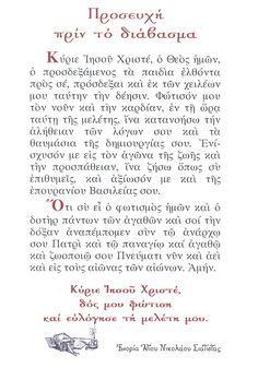 Big Words, Greek Words, Love Words, Teacher Humour, Orthodox Prayers, Prayer And Fasting, God Loves Me, Greek Quotes, Spiritual Life