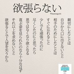 タグチヒサト(@taguchi_h)さん | Twitter Wise Quotes, Famous Quotes, Motivational Quotes, Inspirational Quotes, Japanese Quotes, Special Words, Favorite Words, Powerful Words, Happy Life