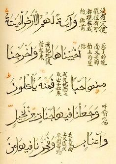 Chinese Quran by Zheng He, great seafarer. Raised in the mountainous heart of Asia, Zheng was by origin a Central Asian Muslim. Born Ma He, son of a rural official in the Mongol province of Yunnan, taken captive as an invading Chinese army overthrew the Mongols in 1382. Ritually castrated, he was trained as an imperial eunuch for the court of Zhu Di, Prince of Yan. W/in 20 years he was key strategist and admiral of the navy.