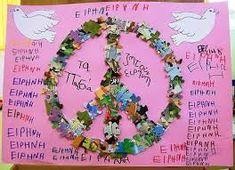 Αποτέλεσμα εικόνας για ειρηνη νηπιαγωγειο κατασκευες Projects, Georgia, Greek, Autumn, Log Projects, Blue Prints, Fall Season, Fall, Greece