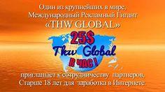 Все самое интересное!:  Рекламныи_ гигант THW Global приглашает к сотрудн...