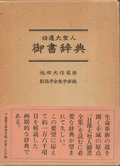 """Nichiren Daishonin: Gosho Dictionary"" by Daisaku Ikeda  Published by Soka Gakkai Division Of Academic Affairs (1977)"