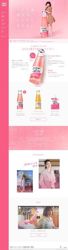 ファイブミニ公式サイト | 大塚製薬|SANKOU! Food Web Design, Web Design Trends, Menu Design, Site Design, Layout Design, Branding Design, Design Design, Banner Design Inspiration, Web Banner Design