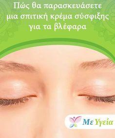 Πώς θα παρασκευάσετε μια σπιτική κρέμα σύσφιξης για τα βλέφαρα  Τα βλέφαρα είναι μια πολύ ευαίσθητη περιοχή του προσώπου σας. Μάθετε πώς να αποτρέψετε τα σημάδια γήρανσης στα βλέφαρα σε αυτό το άρθρο! Homemade Beauty Products, Skin Tips, Health And Beauty, Remedies, Hair Beauty, Make Up, Fitness, Face Masks, Nails