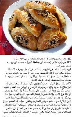 Ramadan Recipes, Sweets Recipes, Cooking Recipes, Cooking Cream, Arabic Food, Arabic Sweets, Lebanese Recipes, Guacamole Recipe, Food Test