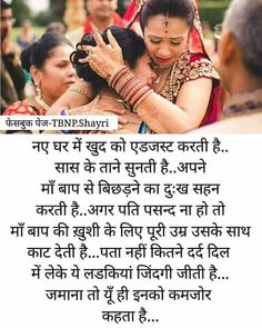 Heat touching hindi quotes is part of Maa quotes - Love My Wife Quotes, Life Quotes For Girls, Real Life Quotes, Reality Quotes, Girly Quotes, Daughter Quotes, Father Daughter, Family Quotes, Maa Quotes