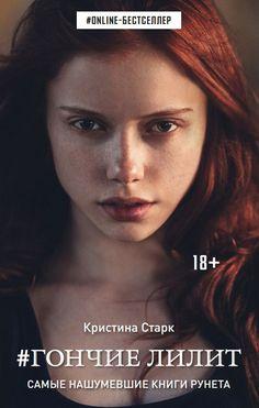 Гончие Лилит. Кристина Старк