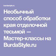Необычный способ обработки края отделочной тесьмой — Мастер-классы на BurdaStyle.ru