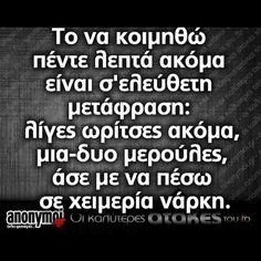 Γενικά να κοιμηθώ  #greekquotes #Οι_καλύτερες_ατάκες_του_fb Funny Picture Quotes, Funny Quotes, Greek Quotes, Laugh Out Loud, Best Quotes, Haha, Jokes, Wisdom, Humor