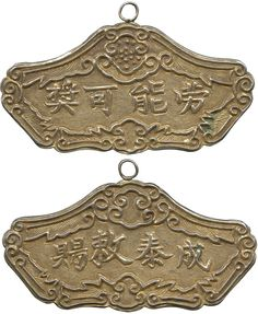 """Thanh Thai 成泰 (1888-1907): Silver-gilt Award Medal, Obv """"成泰敕賜"""", Rev """"劳能可獎"""", loop at top, 10.47g. Gilding faded, about extremely fine.  Estimate: US$1,000-1,200"""