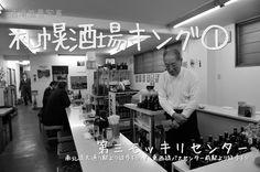 札幌酒場の王様①:第三モッキリセンター