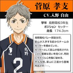 haikyuu official art | Tumblr