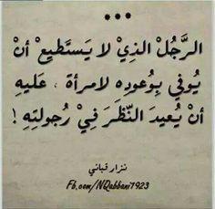 نزار قباني شاعر وناصف المراءه !!??
