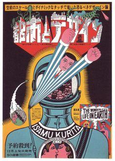 Tadanori Yokoo - blast off space man with zigzags