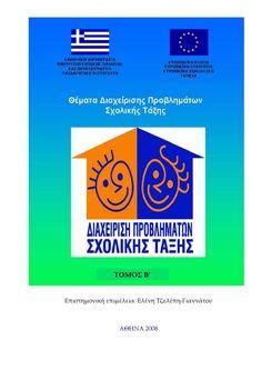 Η παρούσα έκδοση, στο πλαίσιο της ολοκλήρωσης του ταχύρρυθμου επιμορφωτικού προγράμματος που υλοποιήθηκε σε όλες τις εκπαιδευτικές περιφέρειες της χώρας κατά τη διάρκεια των ετών 2005‐08, αποτελεί καρπό συλλογικής προσπάθειας και ελπίζουμε πως θα στηρίξει τον εκπαιδευτικό στο πολυσύνθετο έργο της διαχείρισης των προβλημάτων της σχολικής τάξης.