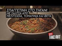 Η πιο απολαυστική μακαρονάδα με τοματίνια, μελιτζάνα και φέτα | The Eaters - YouTube Pasta, Youtube, Youtubers, Youtube Movies, Pasta Recipes, Pasta Dishes
