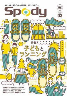 Spody(スポディ) 2014年秋号