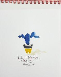 """좋아요 2개, 댓글 1개 - Instagram의 벽경 최미선(@choimi435)님: """"당신의 가능성을 믿어보세요 #캘리 #캘스타그램  #핸드라이트  #캘리그라피  #캘리꽃  #글씨디자인 #벽경글씨  #그림 #손글씨 #그림스타그램  #힐링 #타이포그래피  #좋은글…"""" Korean Writing, Korean Design, Plant Drawing, Caligraphy, Watercolor, Lettering, Logos, Drawings, Illustration"""