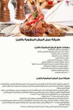ريش مشويه Diet Recipes, Cooking Recipes, Arabian Food, Garlic Bread, Food And Drink, Tasty, Beef, Snacks, Meals