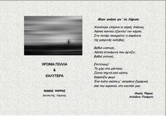 Το ανέκδοτο ποίημα του βουλευτή της ΔΗΜΑΡ Θ. Ψύρρα |thetoc.gr