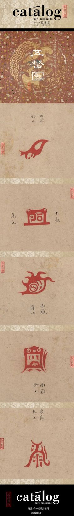A chart of the Five Sacred Taoist mountain ranges of China:  1. Mount Heng; the North Peak; Shanxi province  2. Mount Song: the Central Peak; Henan province  3. Mount Hua: the Western Peak; Shaanxi province   4. Mount Heng( not the same as #1): the Southern Peak; Hunan province   5. Mount Tai: the Eastern Peak; Shandong province
