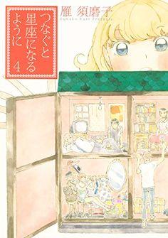 つなぐと星座になるように(4) (Kissコミックス)   雁須磨子 https://www.amazon.co.jp/dp/B00MP213L6/ref=cm_sw_r_pi_dp_OYQwxbE5MEAJB