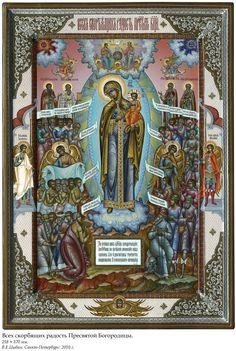 Всех скорбящих радость Пресвятой Богородицы. Цыбин В.Е. 2010