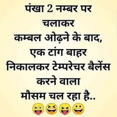 Hindi Jokes Collection, Funny Hindi Jokes For Whatsapp - BaBa Ki NagRi You . - Hindi Jokes Collection, Funny Hindi Jokes For Whatsapp – BaBa Ki NagRi You are in the right - # Funny Chutkule, Latest Funny Jokes, Funny School Jokes, Funny Jokes In Hindi, Very Funny Jokes, Funny Jokes To Tell, Silly Jokes, Funny Minion, Funny Status Quotes